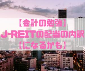 J-REIT 配当 アイキャッチ