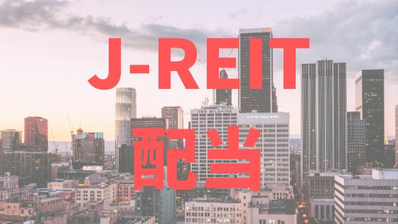 J-REIT 配当 アイキャッチ画像