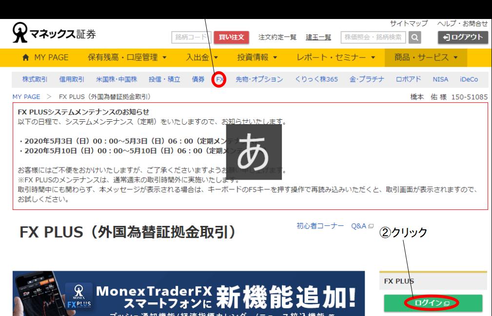 マネックス証券ホームページ