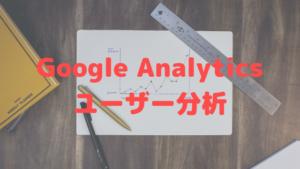 Googleアナリティクスユーザー分析 アイキャッチ画像
