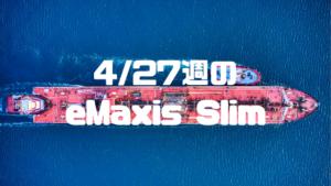 eMAXIS Slim アイキャッチ画像