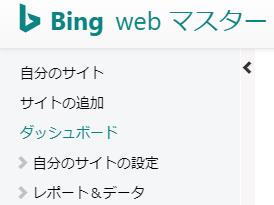 Bing webマスターツール管理画面説明