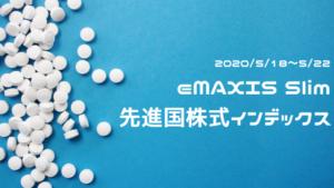 5/18のeMAXIS Slim 先進国株式インデックス アイキャッチ画像