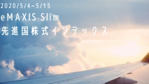 5/4~5/15のeMAXISSlim先進国株式インデックス アイキャッチ画像