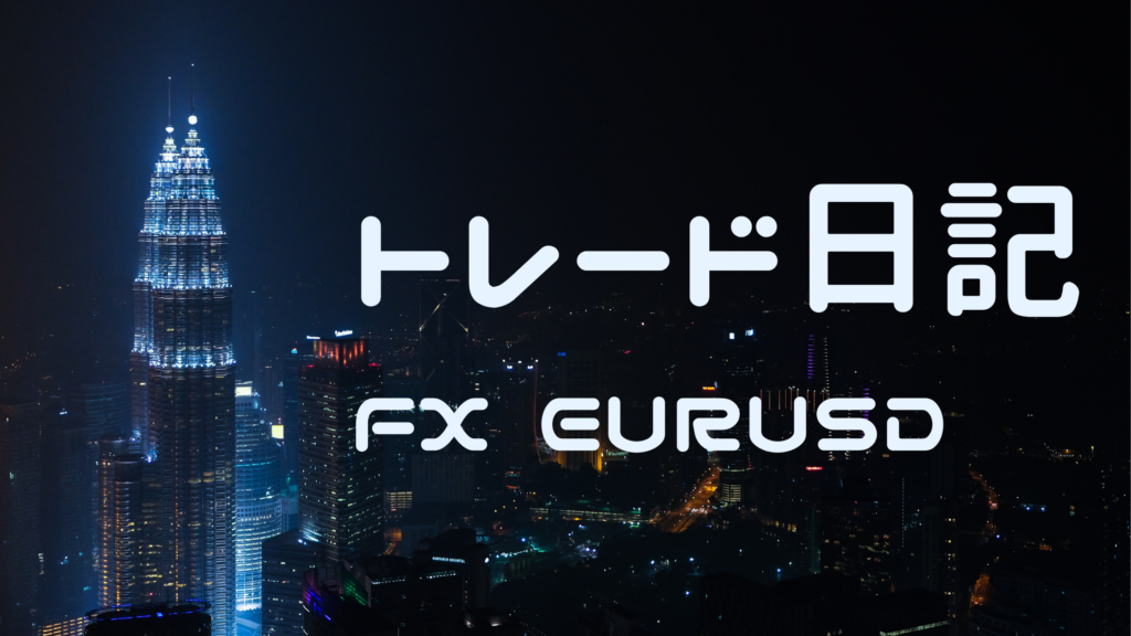 FX ユーロドル(EURUSD)トレード日記 平日毎日更新中!